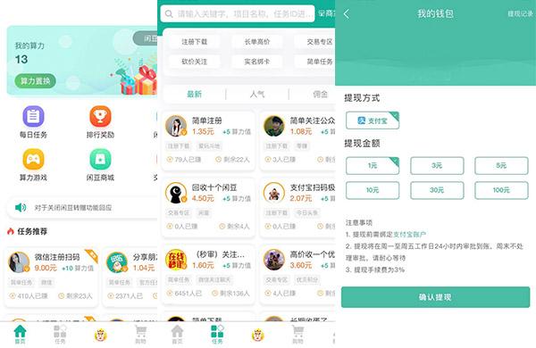 天天头条极速版_有什么赚钱app靠谱可以提现的